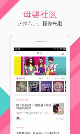 辣妈帮手机版下载安卓最新版