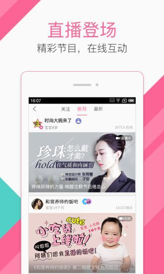 辣妈帮app下载 v7.7.00