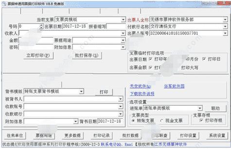 票据神银行票据打印免费软件V8.8