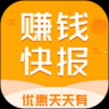 赚钱快报联盟app下载 v1.0.0