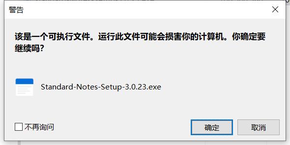 Standard Notes中文版下载