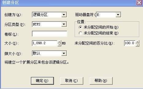 PQ硬盘分区大师