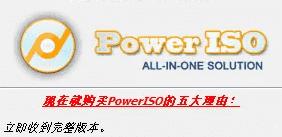 PowerISO制作CentOS U盘启动盘