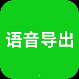 语音导出软件下载安卓版