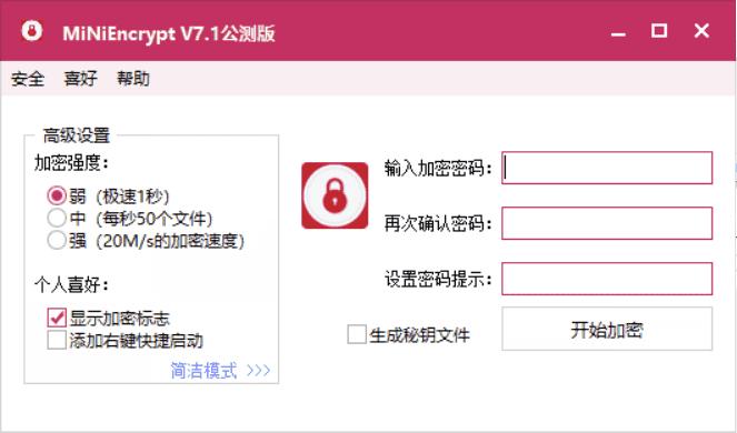 MiNiEncrypt中文版下载