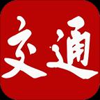 交通强国app下载 v3.0.0
