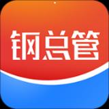 钢总管app下载 v2.1.1
