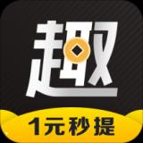 趣多多下载app挣钱 v1.0.9000