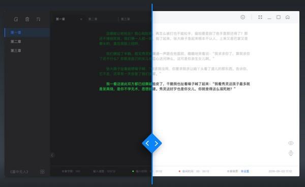 灯果写作下载 v2.1.0.5842最新中文版
