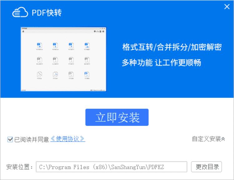PDF转换