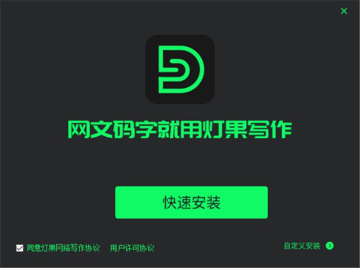 灯果写作中文版下载
