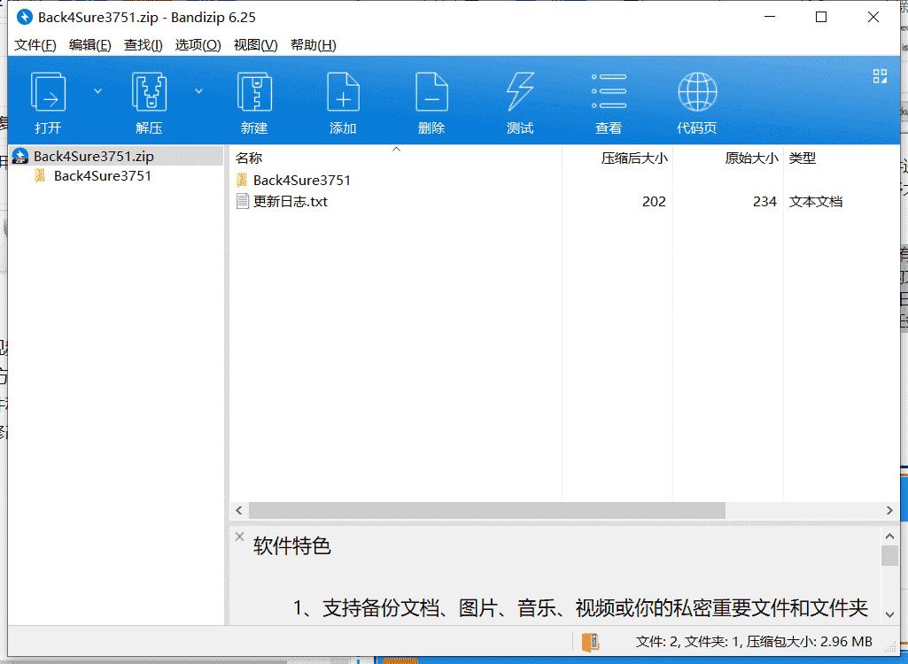 Back4Sure系统备份软件下载 v3.7.5.1最新免费版