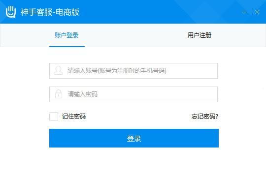 神手快聊中文版下载