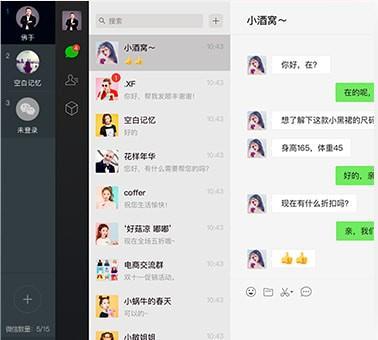 神手客服下载 v2.20绿色中文版