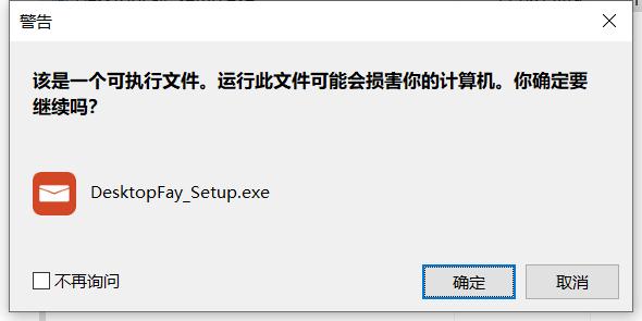 Desktop Fay免费版下载