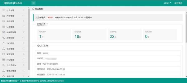 极致CMS建站系统中文版下载