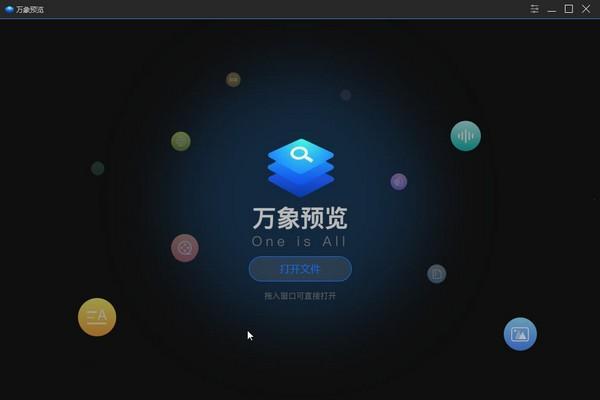 万象预览中文版下载