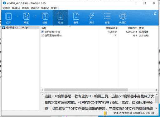 迅捷pdf编辑器下载 v2.0.0.3最新中文版