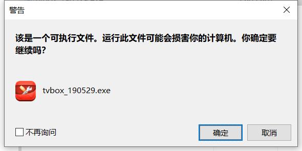 当贝TV盒子助手中文版下载