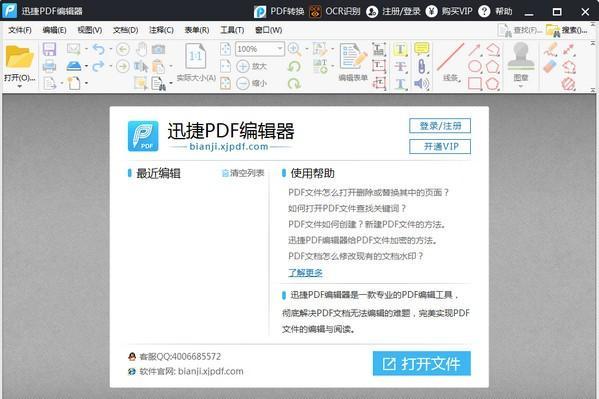 迅捷pdf编辑器中文版下载