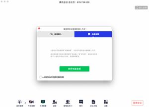 腾讯会议中文版下载