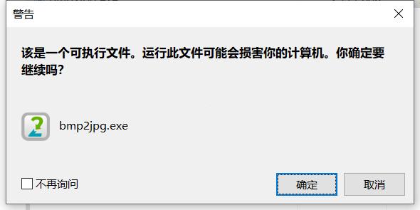Easy2Convert BMP to JPG中文版下载