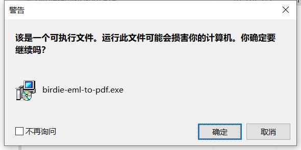 EML转PDF