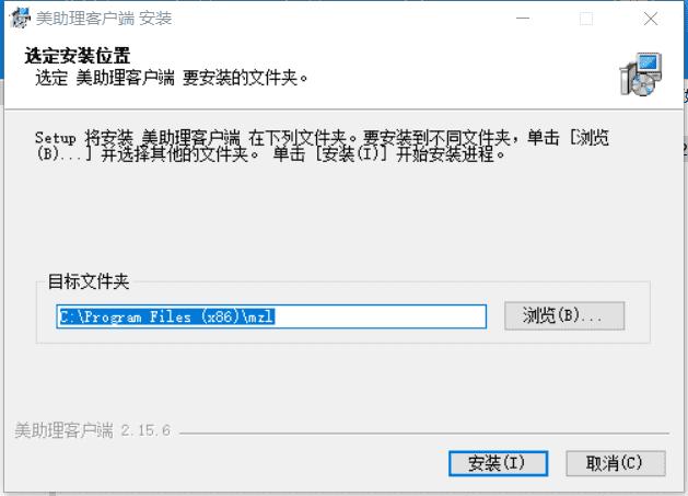 美助理中文版下载