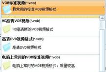枫叶VOB视频格式转换器下载 v12.8.5.0免费破解版