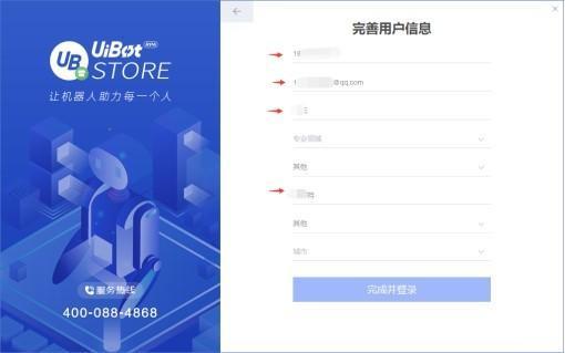 UiBot Store中文版下载