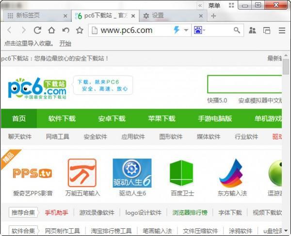 七星浏览器中文版下载