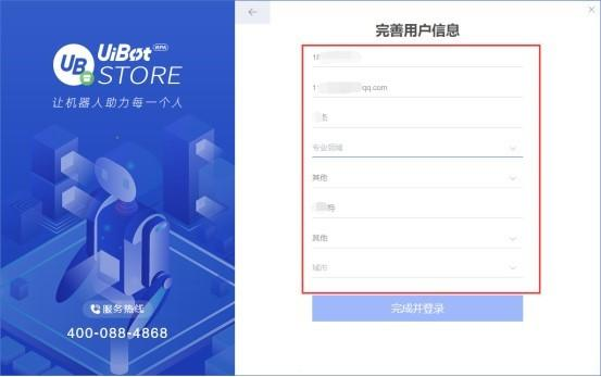 UiBot Store