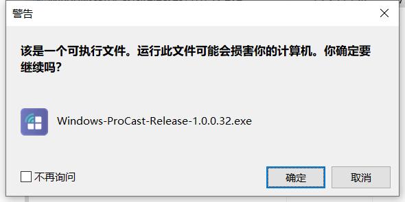 ProCast最新版下载