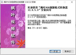 VOB视频格式转换器免费版下载
