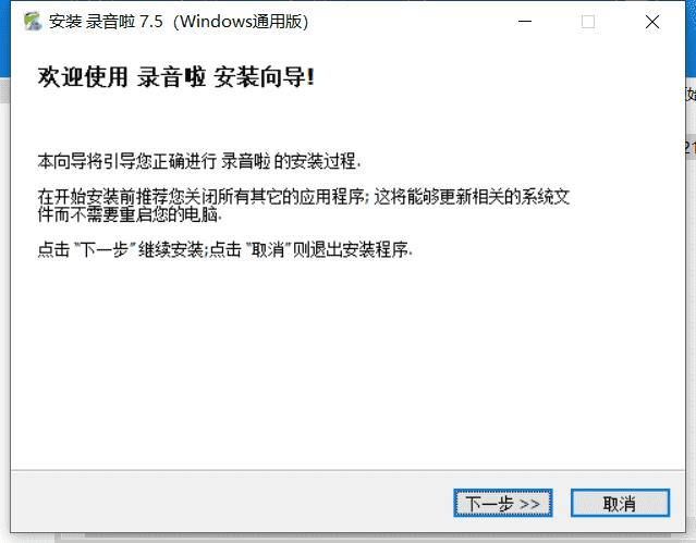 录音啦最新版下载