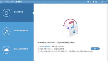 FonePaw iPhone Data Center免费版下载