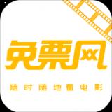 免票网app下载 v2.2.2