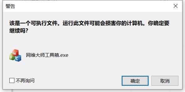 网维大师中文版下载