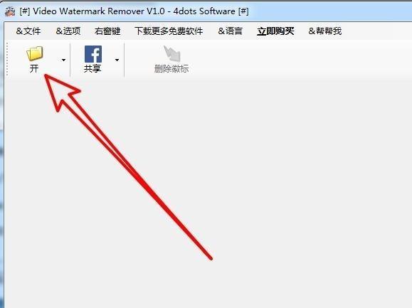 4dots Video Watermark Remover破解版下载
