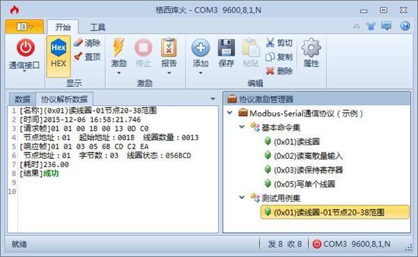 串口通信测试软件下载 v2.5.0最新免费版