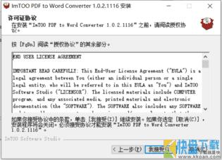 ImTOO PDF文档转换下载 v1.0.2中文免费版