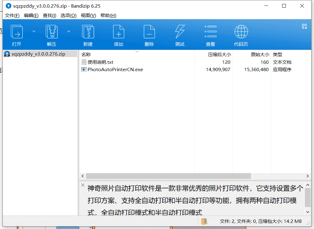 神奇照片自动打印软件下载 v3.0.0.276中文破解版