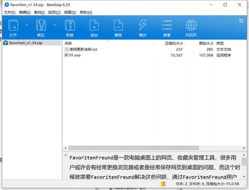 Favoriten收藏夹管理下载v1.34中文破解版