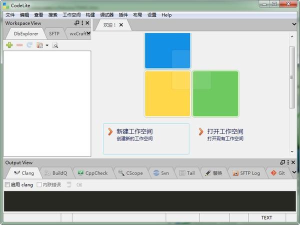 CodeLite中文版下载