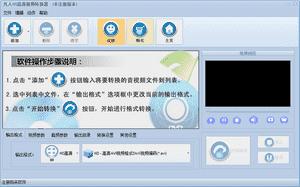 凡人HD视频转换器中文版下载