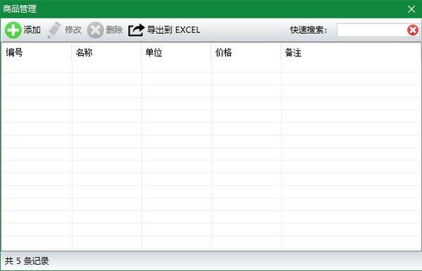 神奇小票打印软件中文版下载