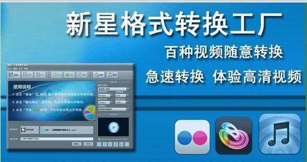 新星格式转换工厂中文版下载