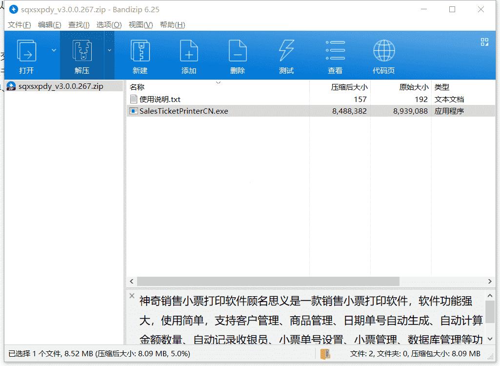 神奇销售管理软件下载 v3.0.0.267绿色中文版
