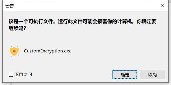 自定义加密软件免费版下载