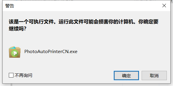 神奇照片打印软件中文版下载